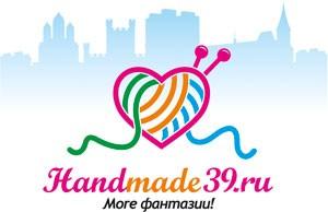 Handmade39.ru - More фантазии!