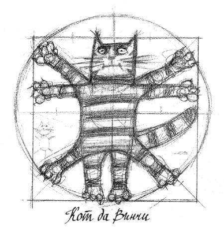 Кот да Винчи рисунок