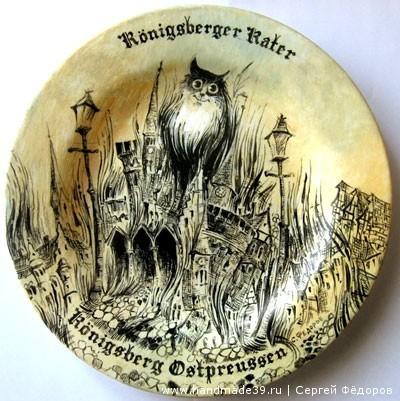 Тарелка Город Кёнигсберг и кот