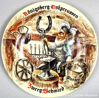 Тарелка Прусский гном-кузнец