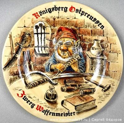 Тарелка Прусский гном-оружейник