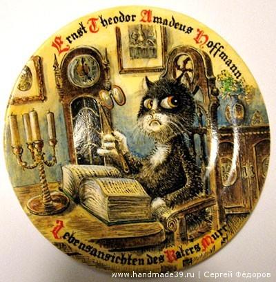Тарелка Воззрения кота Мурра