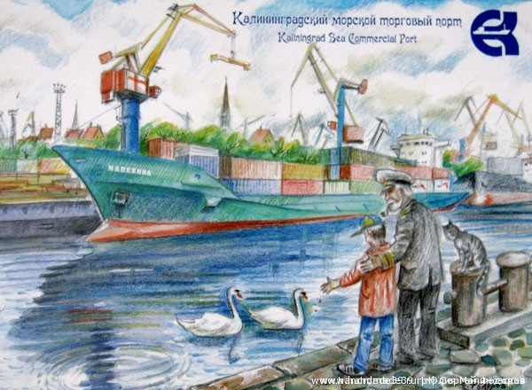 Сергей Фёдоров «Калининградский торговый порт»