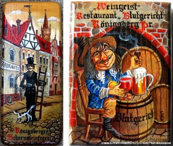 «Кенигсбергский трубочист» (темпера, акрил. 27,5 х 11,5 см). «Винный дух ресторана «Блютгерихт». Кенигсберг» (темпера, акрил. 11,5 х 16 см)
