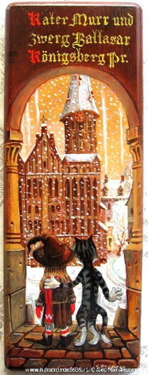 «Кот Мурр и гном Бальтазар в Кенигсберге». Сосновая плашка под ясеневым шпоном. 30 x 11 (см), толщина 2 см. Акрил, темпера.