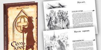 """Иллюстрации к книги Н. Прокошева """"7 крестов"""""""