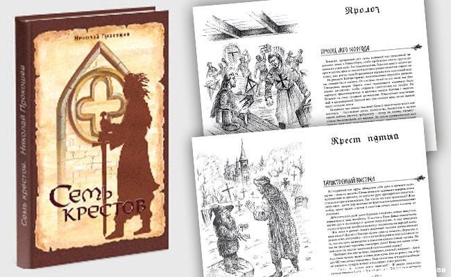 Иллюстрации к книги Н. Прокошева