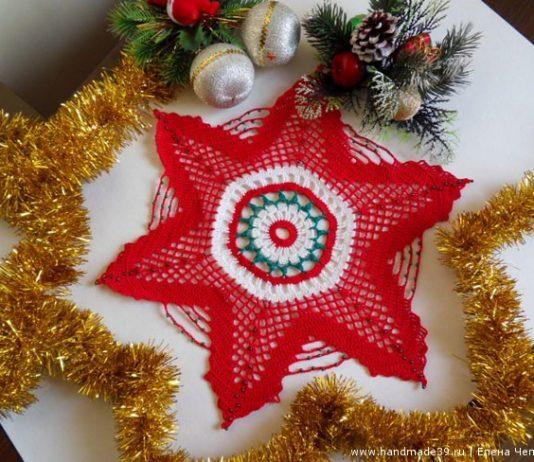Вязаная салфетка Рождественская звезда