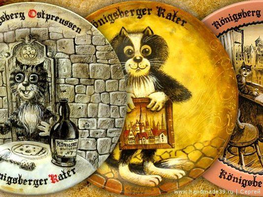 Расписные тарелки Кёнигсбергские коты