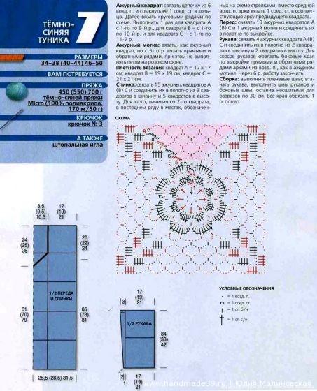 Описание и схема ажурного квадрата (клик по картинке - полный размер).