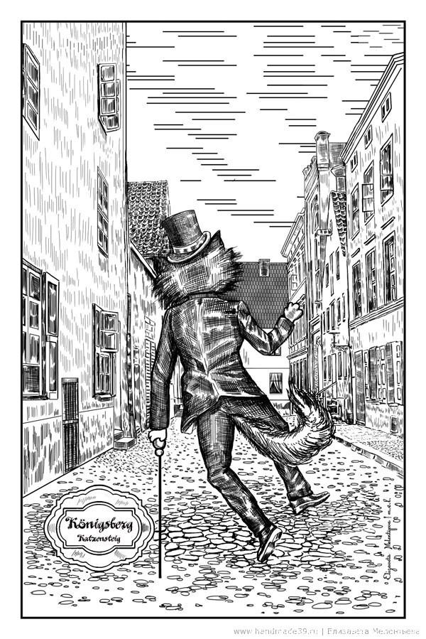 Открытки Прогулки Прусского кота. Кошачья тропинка