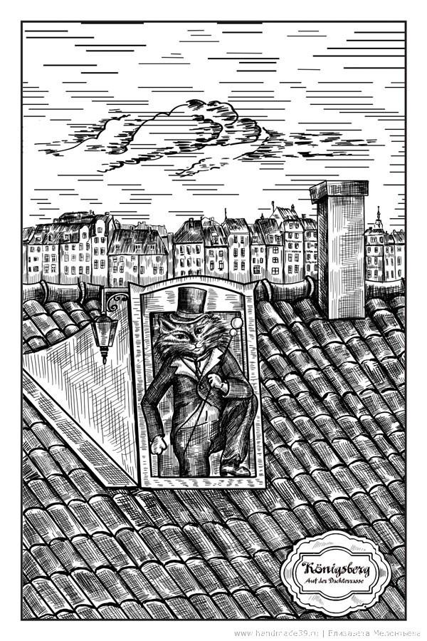 Открытки Прогулки Прусского кота. Прогулки по крышам