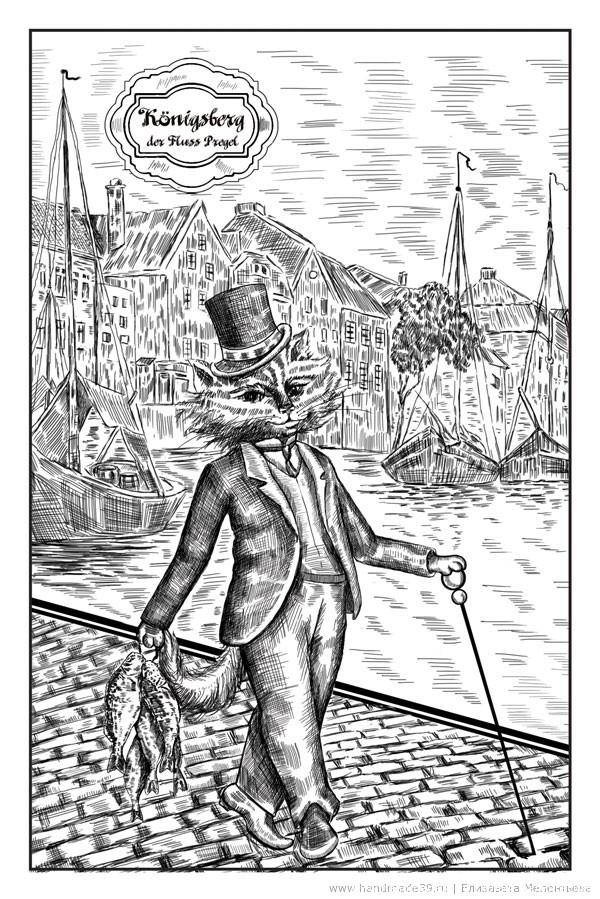 Открытки Прогулки Прусского кота. Река Преголя