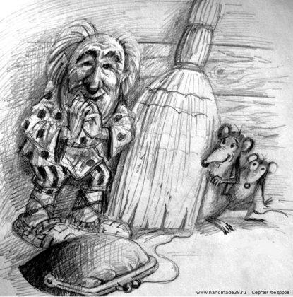 Дедушко и мыши