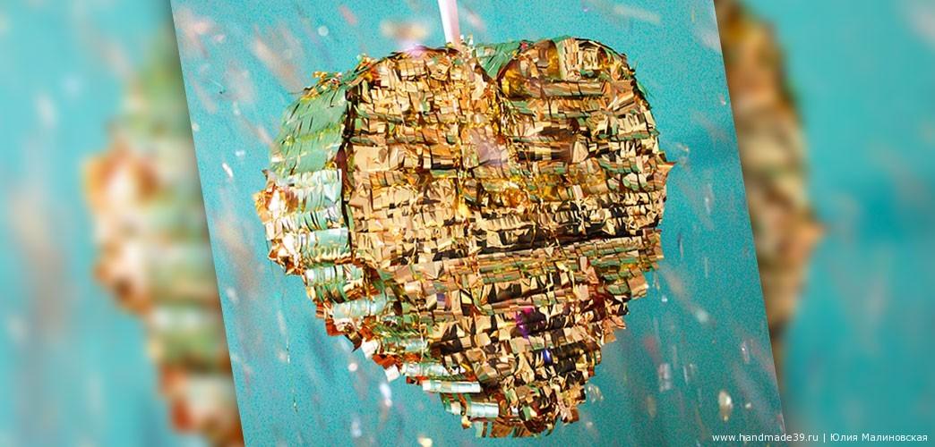 Сердце-пиньята на праздник