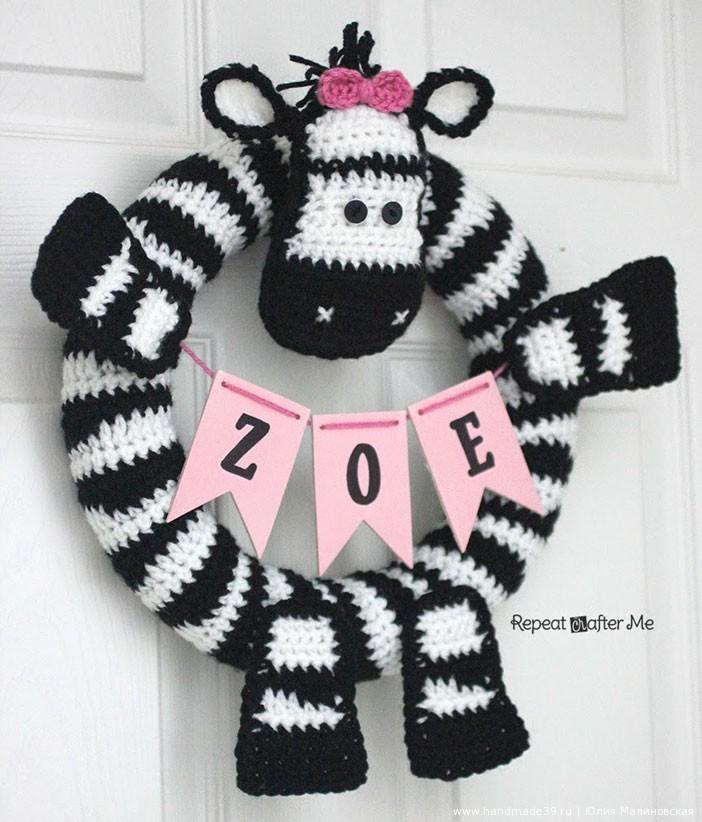 Можно продеть сквозь вымпелы нить и закрепить имя ребёнка на зебре.
