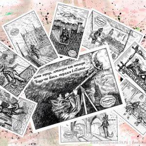 Набор открыток «Прогулки Прусского кота»