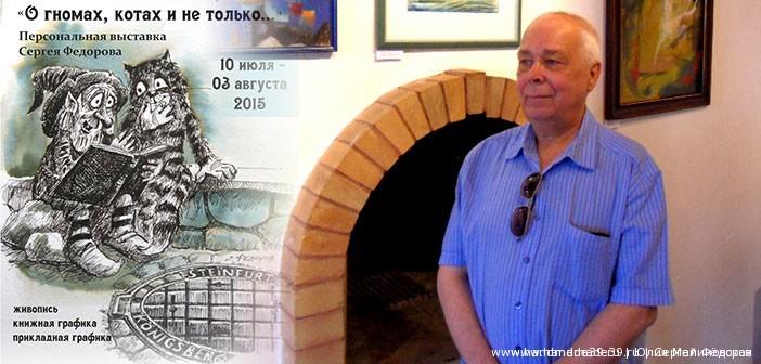 Сергей Фёдоров: «О гномах, котах и не только…» (интервью)