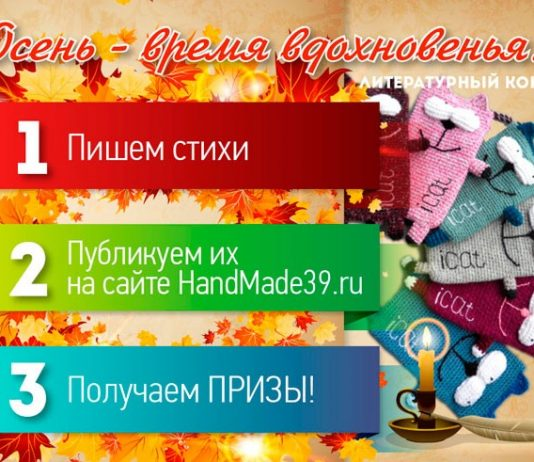 Литературный конкурс с призами от HandMade39.ru: «Осень – время вдохновенья…»