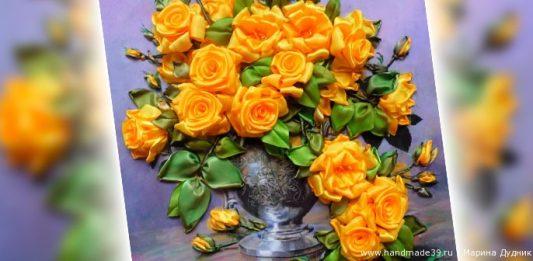 МК «Розы – вышивка лентами»