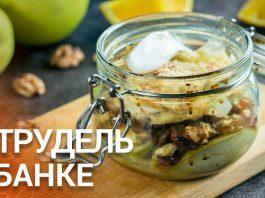 Готовим яблочный штрудель в банке: рецепт, фото, видео