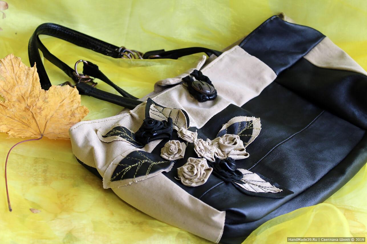 cbf42ffb31b5 Мастер-класс: как сделать сумку из старых вещей своими руками
